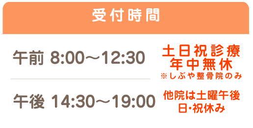 土日祝診療・年中無休 午前8:00~午後14:30~19:00
