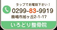 tel:0299839919